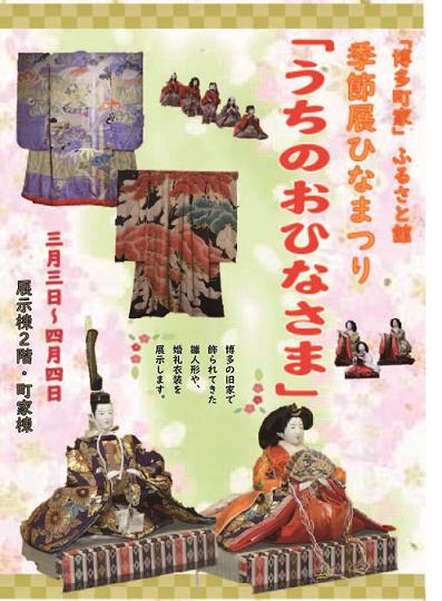 ひなまつりポスター(小)