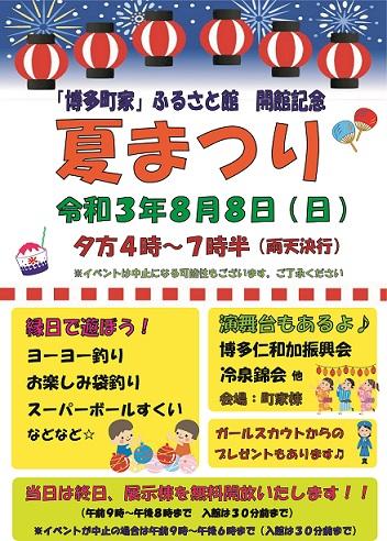 令和3年夏祭りポスター(小)