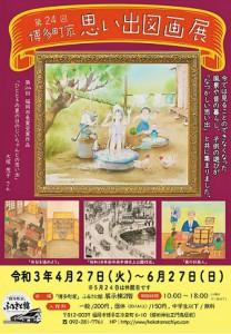 第24回図画展ポスター(小)