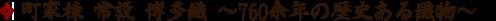 町家棟 常設 博多織 ~760余年の歴史ある織物~