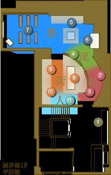 展示棟1F 平面図