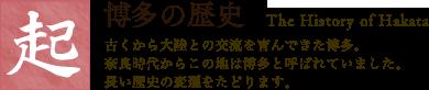 博多の歴史