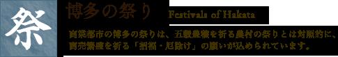 博多の祭り