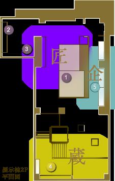 展示棟2F 平面図