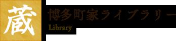博多町家ライブラリー