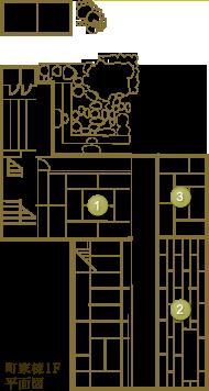 町家棟 平面図